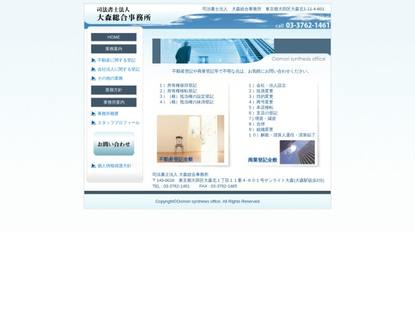 Screenshot of www.oomori-office.com