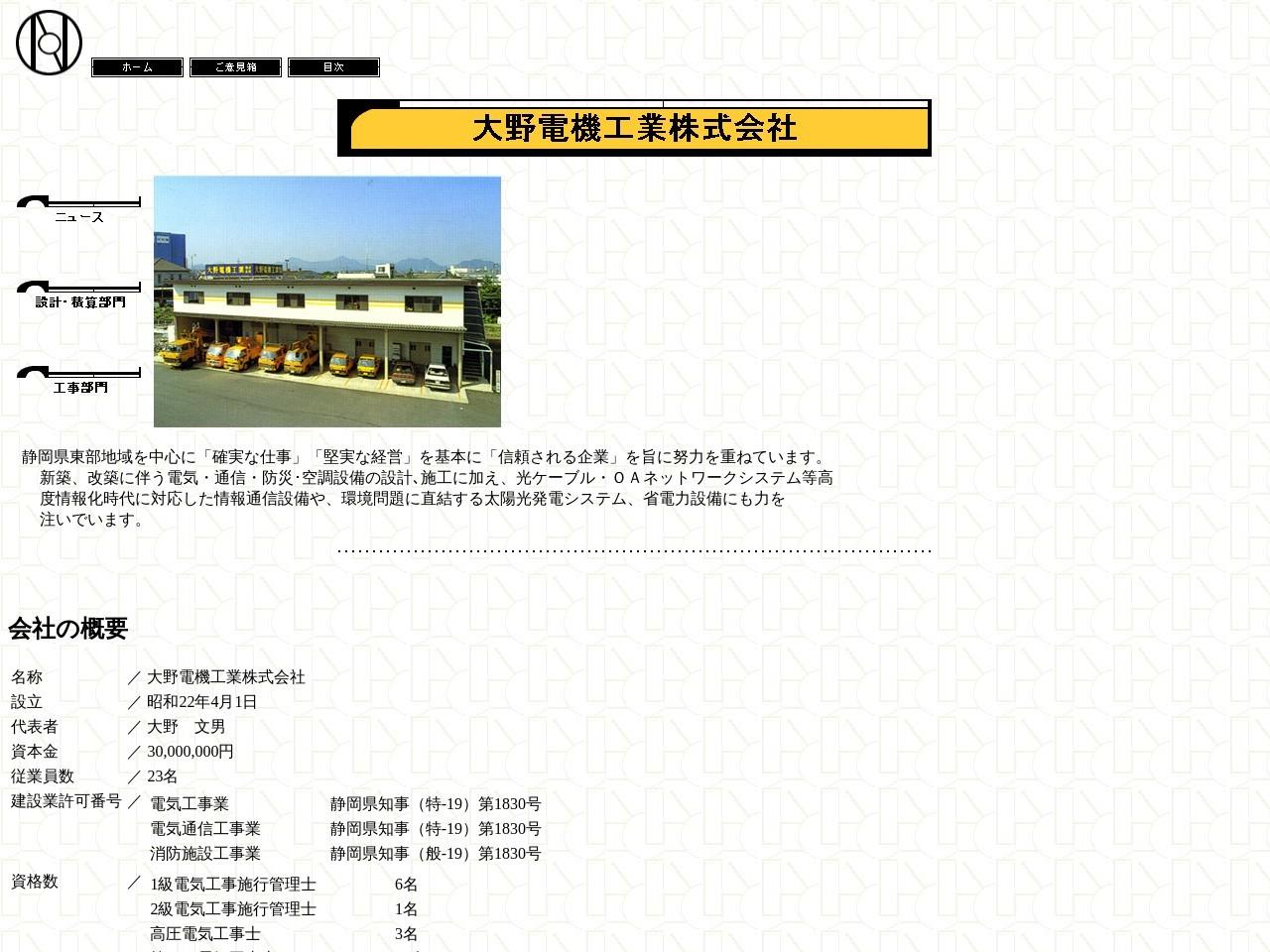 大野電機工業株式会社