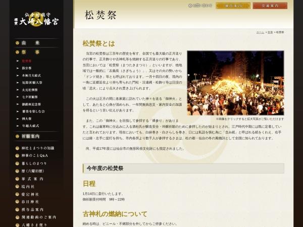 http://www.oosaki-hachiman.or.jp/festival/matsutaki/