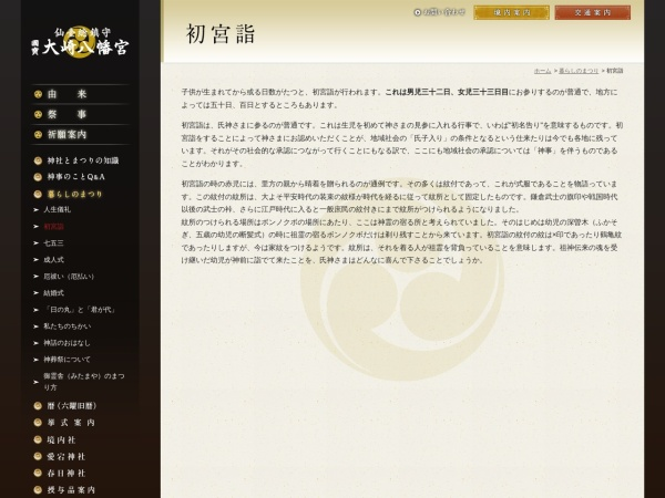 Screenshot of www.oosaki-hachiman.or.jp