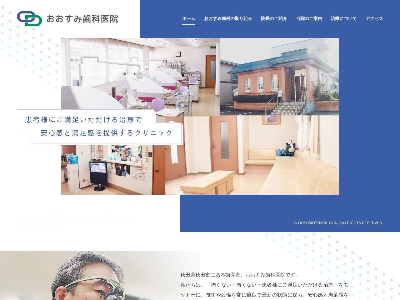 医療法人  おおすみ歯科医院 (秋田県秋田市)
