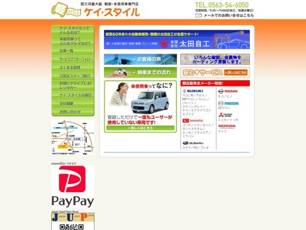Screenshot of www.ootajiko.co.jp