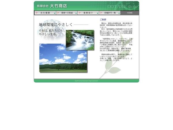 Screenshot of www.ootakeshouten.co.jp