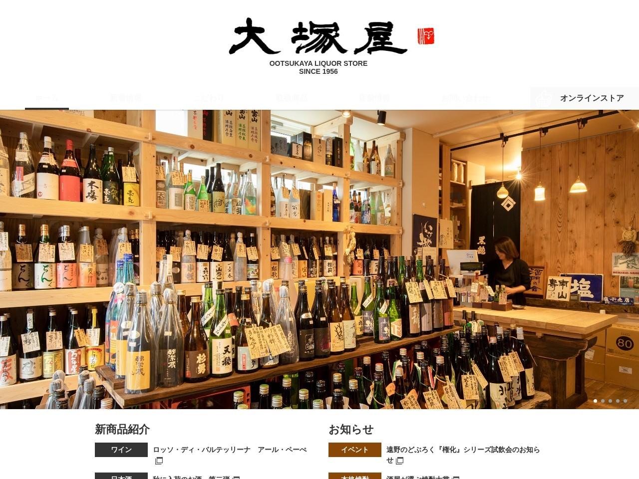 大塚屋(大塚酒店)