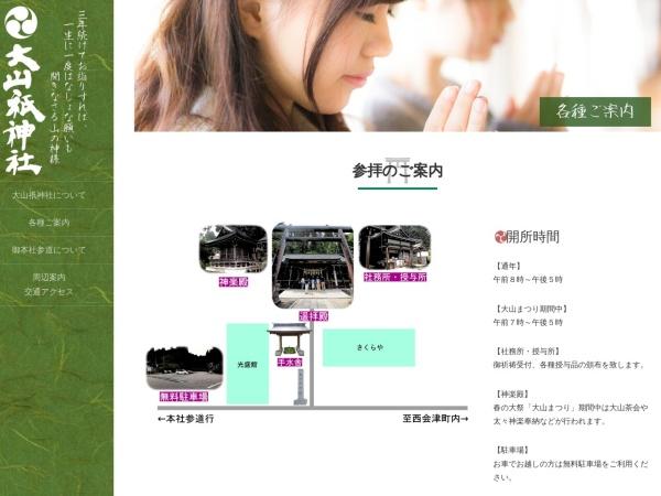http://www.ooyamazumi.net/annai.html