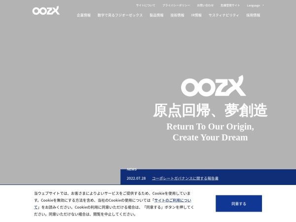 Screenshot of www.oozx.co.jp