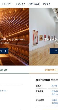 http://www.operacity.jp/