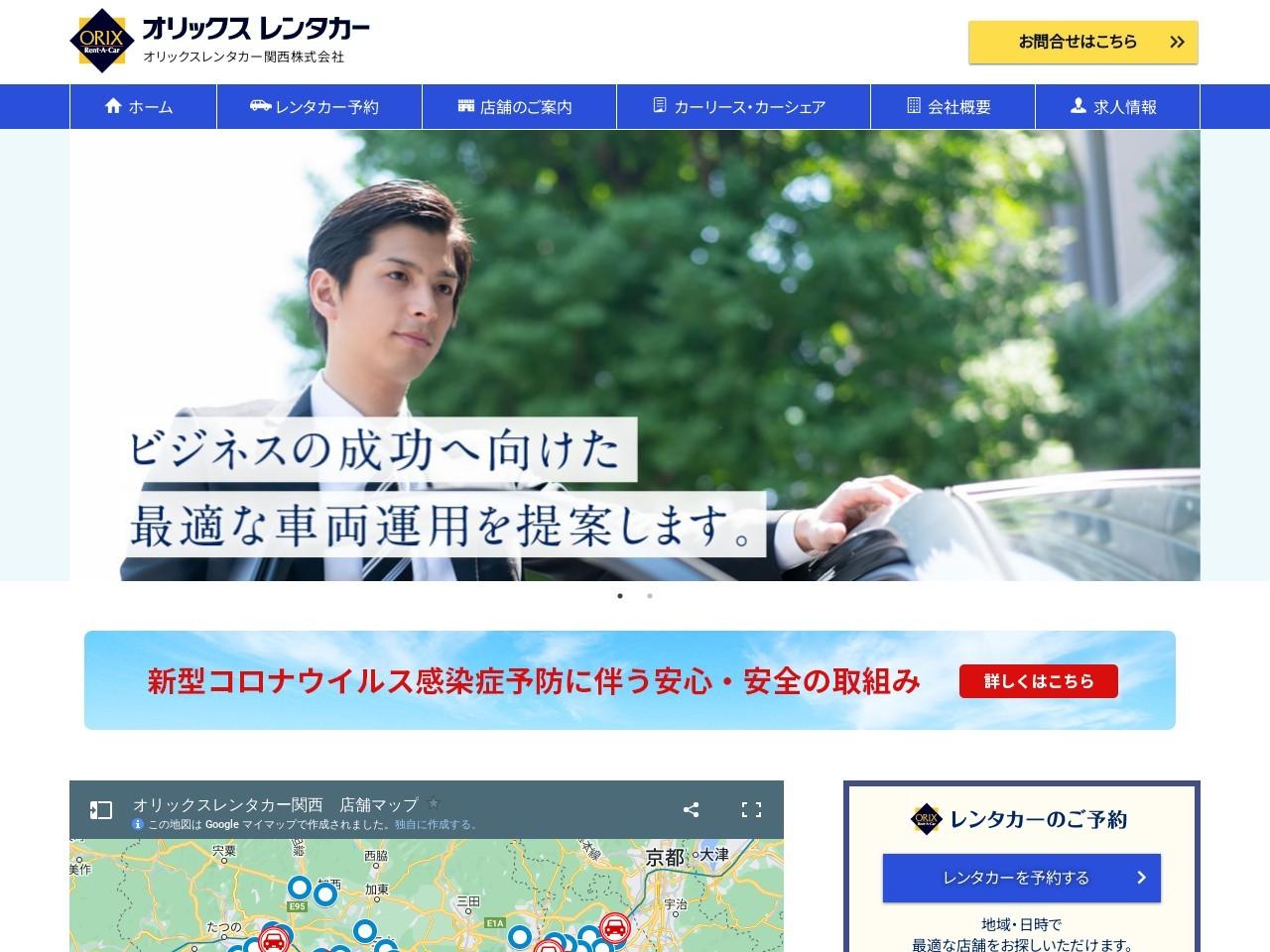オリックスレンタカー関西株式会社大阪駅前店