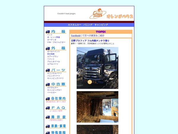 Screenshot of www.orange-house.net