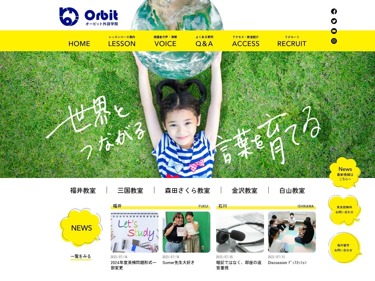オービット(Orbit)外語学院