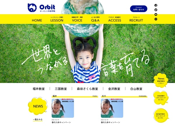 Screenshot of www.orbitjapan.com