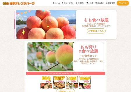 Screenshot of www.orepa.jp