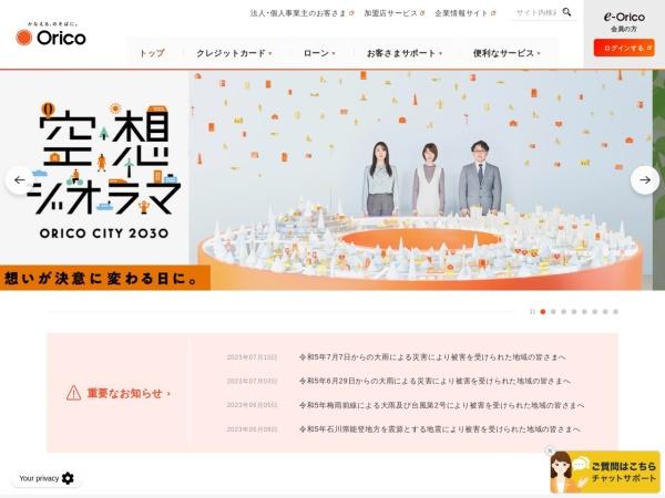 http://www.orico.co.jp/