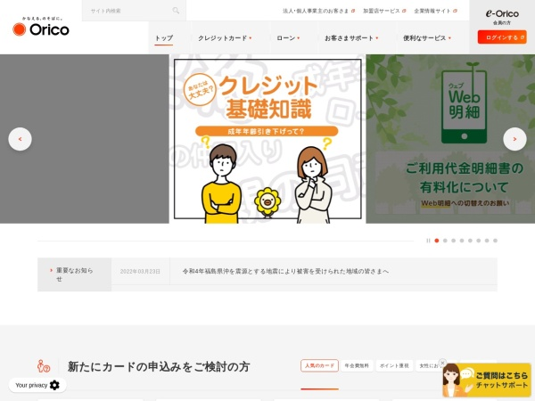 Screenshot of www.orico.co.jp