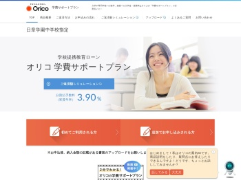 http://www.orico.tv/gakuhi/?clientid=13751938&do=confirm