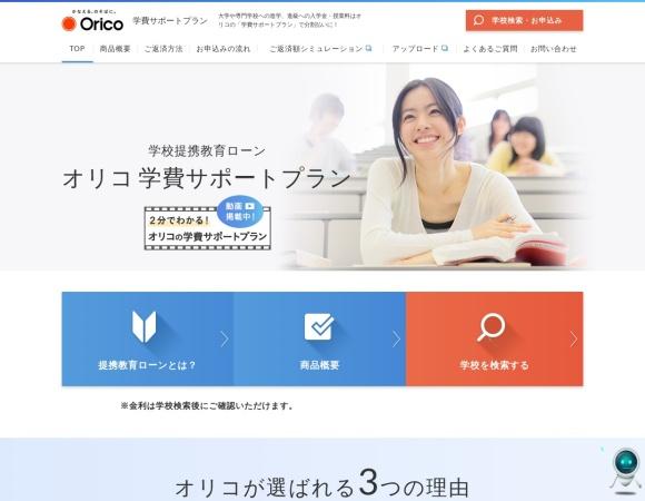 http://www.orico.tv/gakuhi/