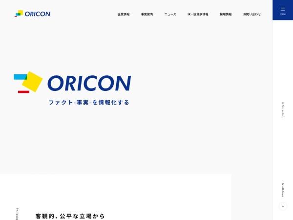 Screenshot of www.oricon.jp