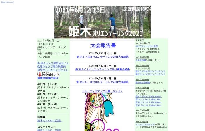 Screenshot of www.orienteering.com