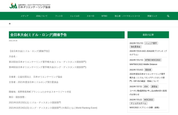 Screenshot of www.orienteering.or.jp
