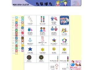 http://www.origami-club.com/tanabata/index.html
