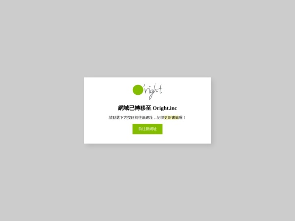 Screenshot of www.oright.com.tw