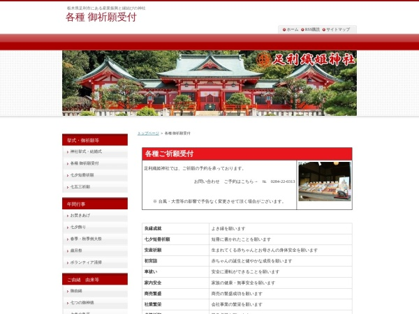 Screenshot of www.orihimejinjya.com