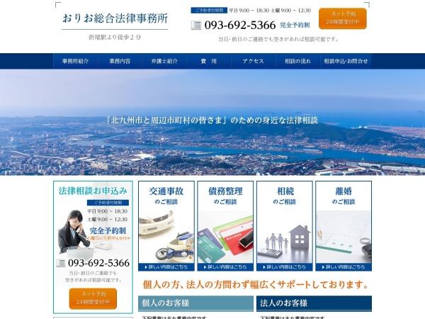 Screenshot of www.orio-sougou.jp