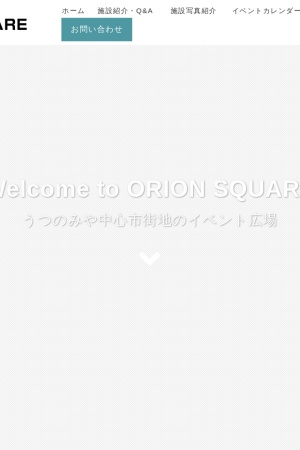Screenshot of www.orion-square.com
