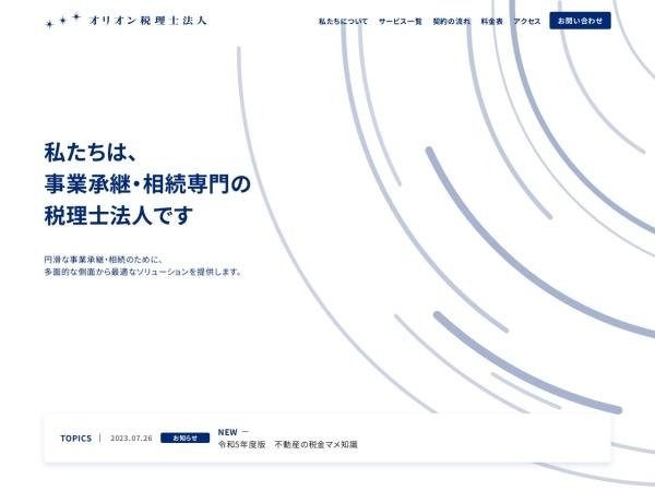 http://www.orion-tax.jp