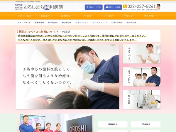 http://www.oroshimachi.jp/