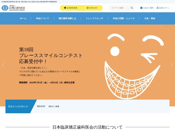 Screenshot of www.orthod.or.jp