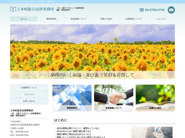 Screenshot of www.osaka-advocacy.com