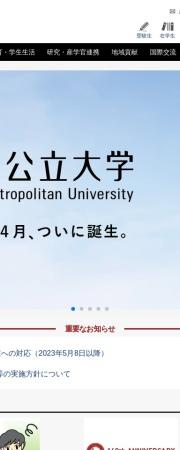 http://www.osaka-cu.ac.jp/ja