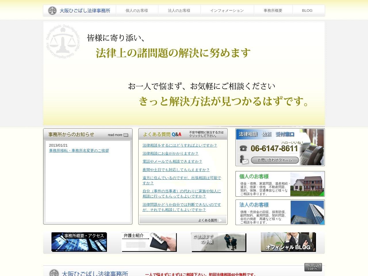 大阪ひごばし法律事務所