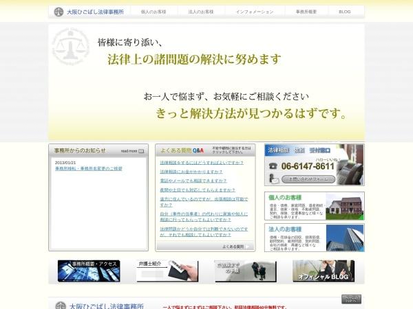 http://www.osaka-higobashi-law.jp/