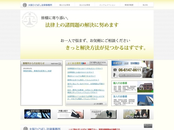 Screenshot of www.osaka-higobashi-law.jp