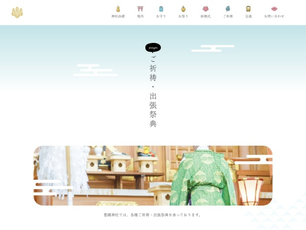 Screenshot of www.osaka-hokokujinja.org