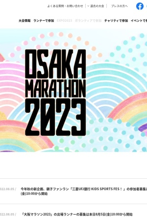 Screenshot of www.osaka-marathon.com