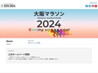 http://www.osaka-marathon.com/