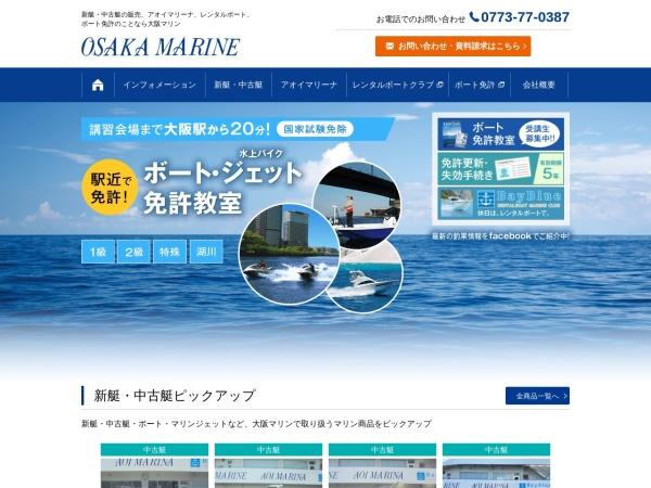http://www.osaka-marine.co.jp