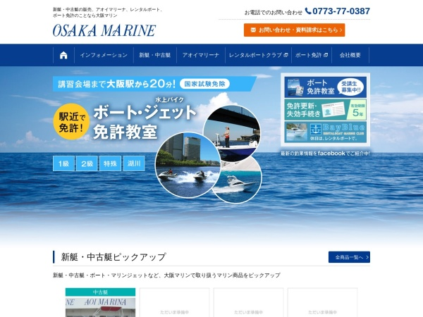 Screenshot of www.osaka-marine.co.jp