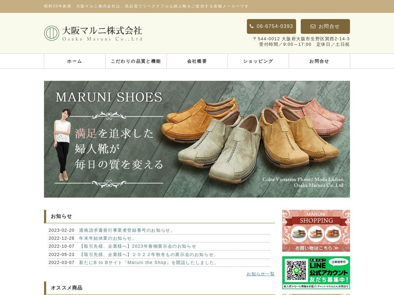 ミセス向け婦人靴の大阪マルニ株式会社 | 昭和35年創業 歩きやすい履きやすい疲れない婦人靴を提供する靴メーカーです