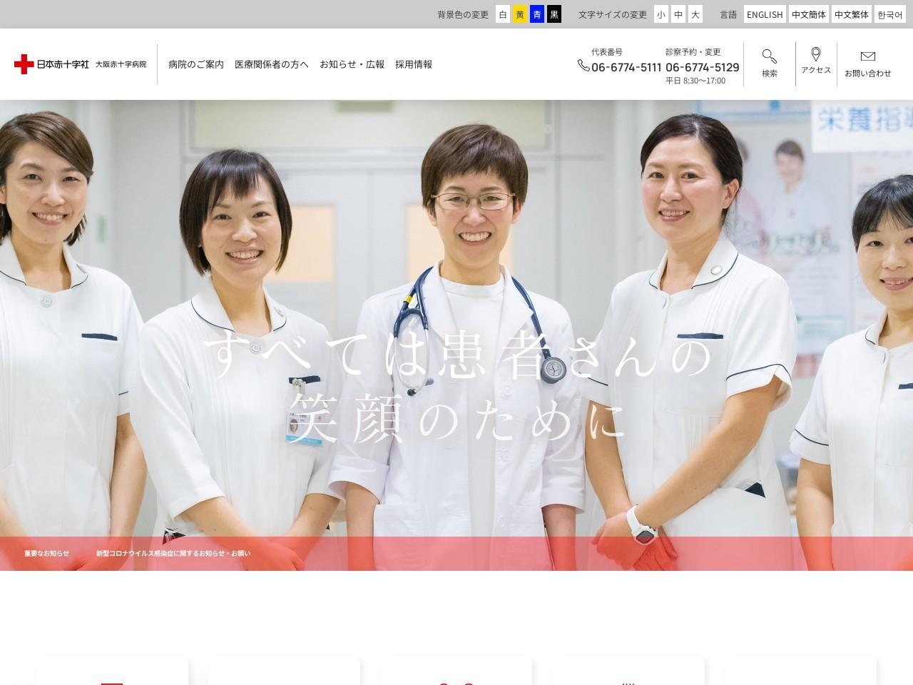 日本赤十字社  大阪赤十字病院 (大阪府大阪市天王寺区)