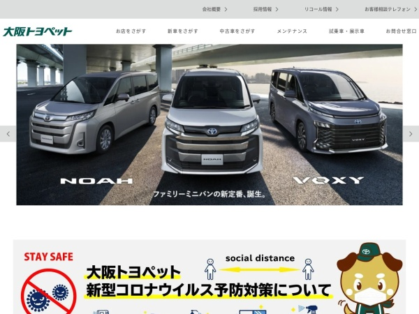 Screenshot of www.osaka-toyopet.jp