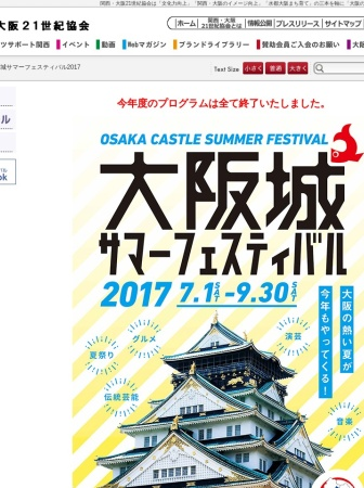 Screenshot of www.osaka21.or.jp