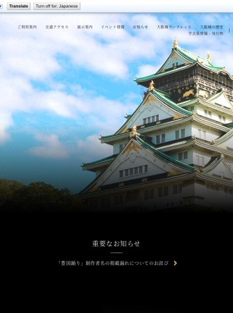 Screenshot of www.osakacastle.net