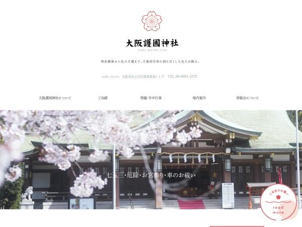 http://www.osakagokoku.or.jp/publics/index/73/