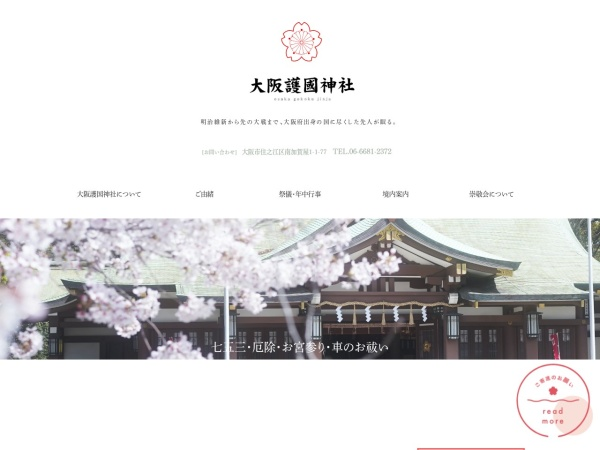 Screenshot of www.osakagokoku.or.jp