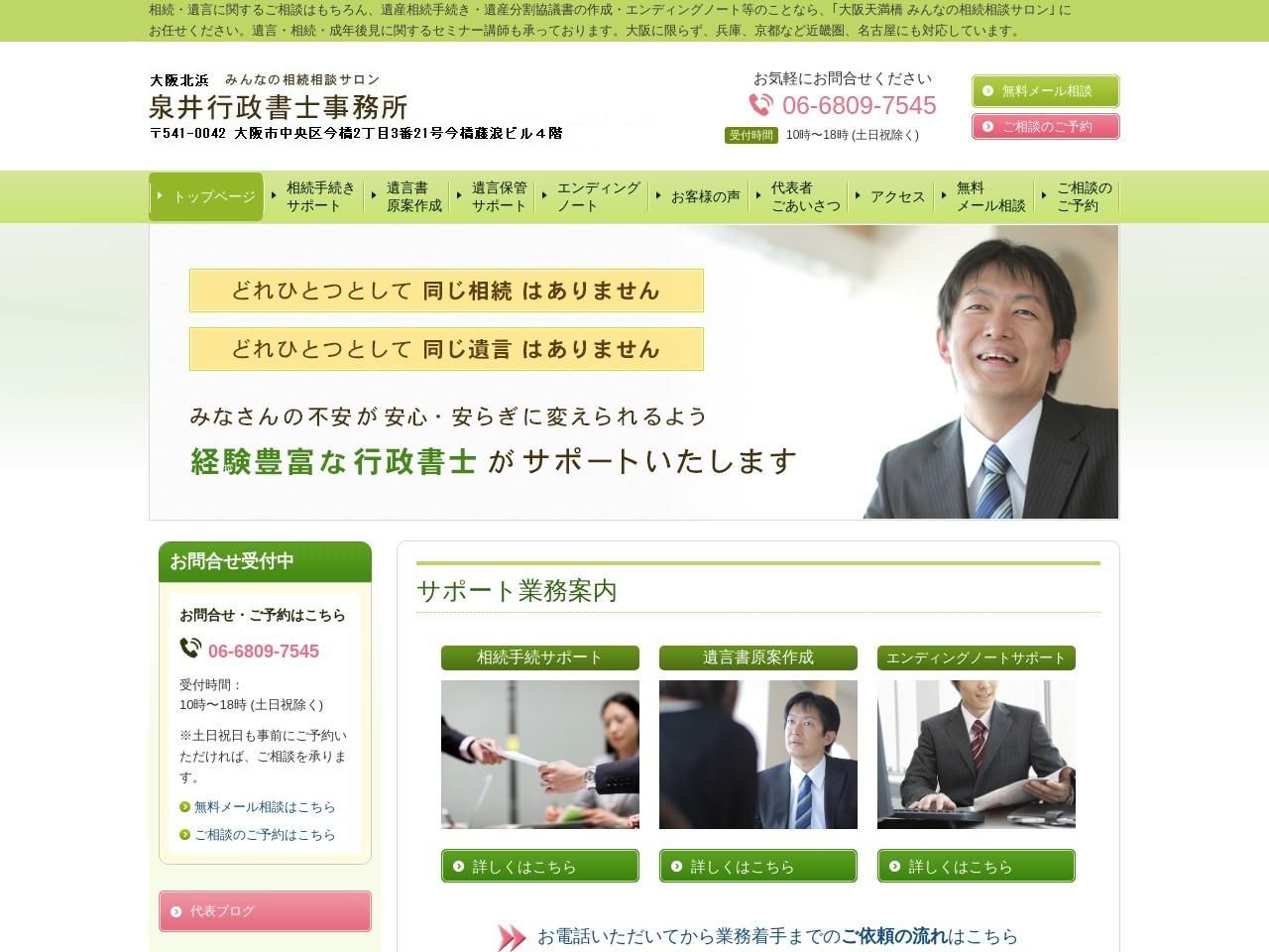 泉井行政書士事務所