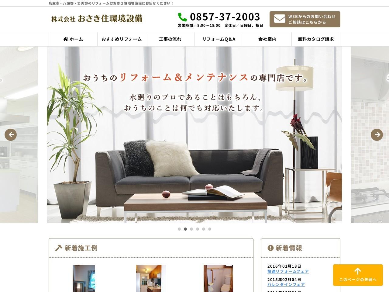 株式会社おさき住環境設備水彩工房鳥取中央店